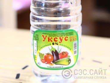 Фото бутылки с уксусом