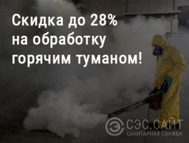Скидка до 28% на обработку горячим туманом