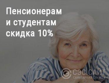 Пенсионерам и студентам скидка 10%